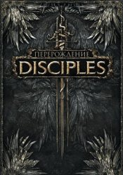 Disciples III: Reincarnation Steam